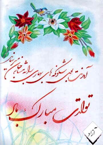 تصاویر زیباسازی وبلاگ ، عروسك یاهو ، متحرك             www.bahar22.com