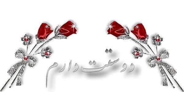 بهار-بیست دات كام   تصاویر زیبا سازی وبلاگ    www.bahar22.com