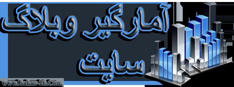آمارگیر وبلاگ و سایت