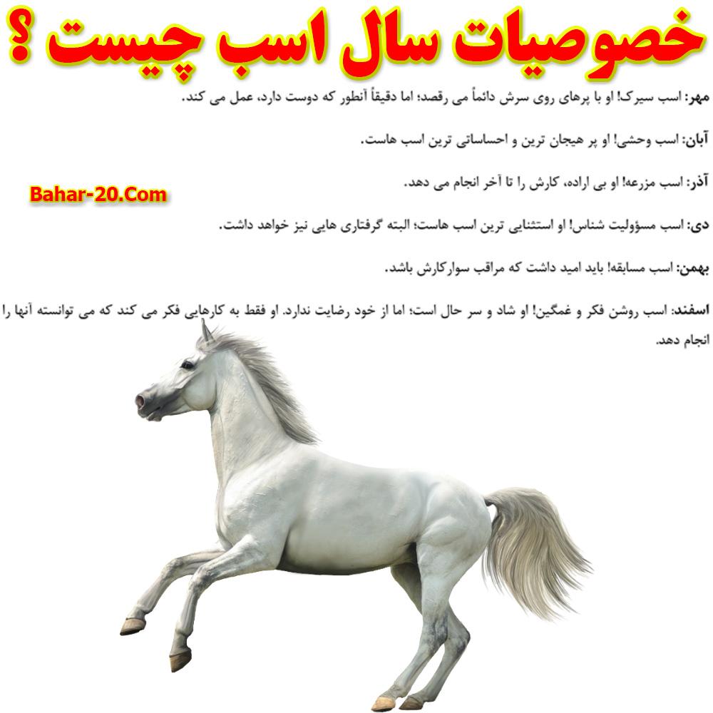 طالع بینی هندی سال اسب